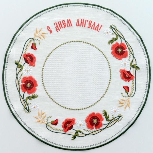 Салфетка круглая вышивка «С Днем Ангела». Лен, шелковые нити