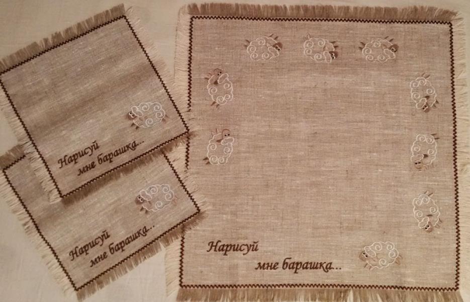 Столовый комплект вышивка «Нарисуй мне барашка…». Лен, шелковые нити