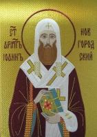Иоанн, архиепископ Новгородский, святитель икона вышитая для хоругви