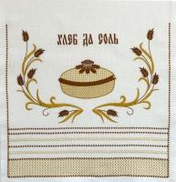 Рушник «Хлеб да соль». Вышивка на льне. Размер 150 х 45 см